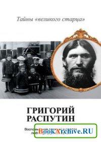 Книга Григорий Распутин. Тайны «великого старца»