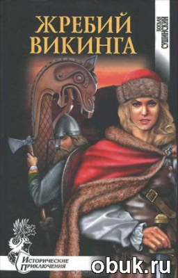 Богдан Сушинский - Жребий Викинга (Аудиокнига)