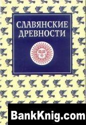 Аудиокнига Славянские древности: этнолингвистический словарь. В 5 томах. Том 2