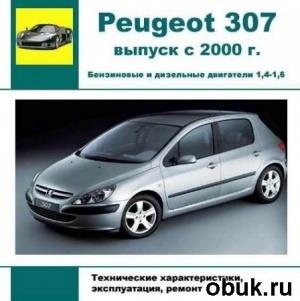 Книга Мультимедийное руководство по ремонту Peugeot 307 выпуск с 2000 г.
