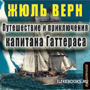 Аудиокнига Жюль Верн - Путешествие и приключения капитана Гаттераса (Аудиокнига)