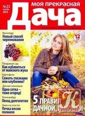 Книга Моя прекрасная дача № 21 ноябрь 2014