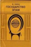 Книга Государство Элам