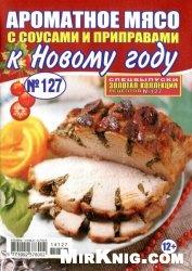 Журнал Золотая коллекция рецептов. Спецвыпуск №127 2014 Ароматное мясо с соусами и приправами
