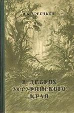 Книга В дебрях Уссурийского края