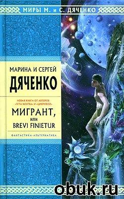 Книга Марина Дяченко, Сергей Дяченко. Мигрант, или Brevi Finietur