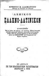 Книга Lexicon Greek-Latin