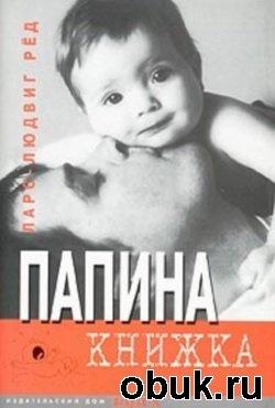 Книга Ред Ларс-Людвиг - Папина книжка