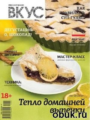Вкус №6 (ноябрь-декабрь 2012)