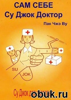 Книга Сам себе Су - Джок доктор