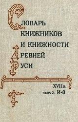 Книга Словарь книжников и книжности Древней Руси. XVII в. Часть 2. И-О