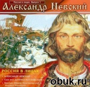 Книга Россия в лицах. Александр Невский (аудиокнига)