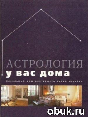 Книга Астрология у вас дома