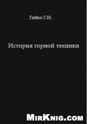 Книга История горной техники