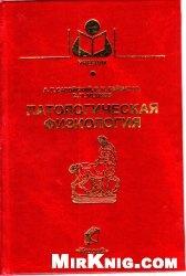 Книга Патологическая физиология