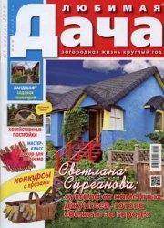 Журнал Любимая дача №4 2013