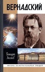 Книга Вернадский