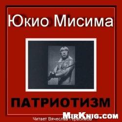 РАССКАЗ ЮКИО МИСТМО ПАТРИОТИЗМ СКАЧАТЬ БЕСПЛАТНО