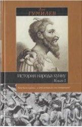 Книга История народа хунну. Кн. I