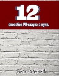 Книга 12 способов PR-старта с нуля