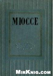 Книга Мюссе. Избранные произведения в двух томах