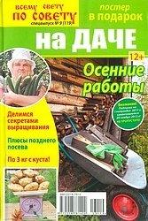 Журнал Спецвыпуск Всему свету по совету №9 2013 На даче