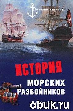 Книга История морских разбойников