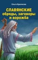 Книга Крючкова Ольга - Славянские обряды, заговоры и ворожба (2013) rtf, fb2 11,64Мб