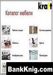 Книга Каталог мебели Kraft 2009 exe 20,6Мб