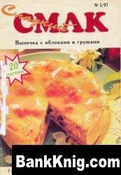 Журнал Сладкий смак №5 1997 Выпечка с яблоками и грушами djvu 9,08Мб