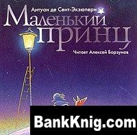 Аудиокнига Маленький принц mp3 320 kbps 266Мб