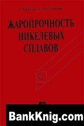 Книга Жаропрочность никелевых сплавов djvu 28,5Мб