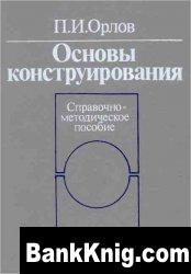Книга Основы конструирования (в 2-х частях) djvu 25,4Мб