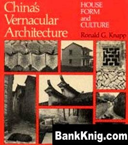 Книга China's Vernacular Architecture: House Form and Culture pdf 7Мб