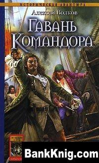 Книга Гавань Командора doc 1,6Мб