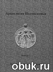 Книга Археология Подмосковья: Материалы научного семинара. Вып. 2