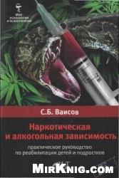 Книга Наркотическая и алкогольная зависимость. Практическое руководство по реабилитации детей и подростков