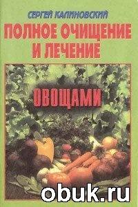 Книга Полное очищение и лечение овощами