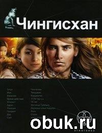 Книга Сергей Волков. Чингисхан. Книга 1. Повелитель страха