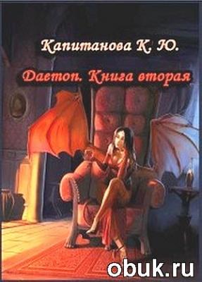 Книга Daemon. Книга вторая
