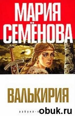Книга Мария Семенова - Валькирия (аудиокнига) читает Татьяна Попова