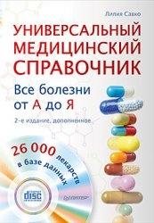 Книга Универсальный медицинский справочник. Все болезни от А до Я