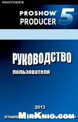 Photodex ProShow Producer 5.0. Руководство пользователя
