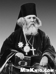 Книга Епископ Виссарион (Нечаев) Избранные произведения