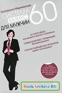 Книга Система минус 60 для мужчин.
