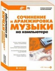 Книга Сочинение и аранжировка музыки на компьютере
