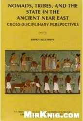 Книга Nomads, Tribes, and the State in the Ancient Near East: Cross-disciplinary Perspectives