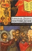 Книга Сектоведение. Тоталитарные секты