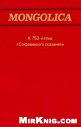 """Mongolica: К 750-летию """"Сокровенного сказания"""""""