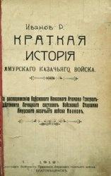 Книга Краткая история Амурского казачьего войска
